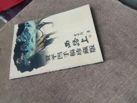 西路上:贾平凹手稿珍藏版
