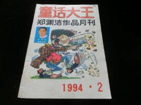 童话大王 1994年第2期
