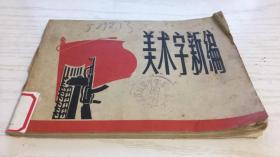 美术字新编 上海人民  1971年一版一印