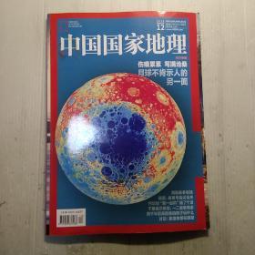 中国国家地理  2018年第12期