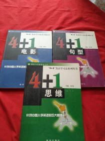 4+1英语学习法系列丛书:【4+1、思维、句型、电影】3本合售
