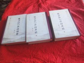 佛源妙心禅师禅要、佛源妙心禅师广录(上下 缺中)(3本合售)