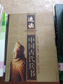速读中国古代兵书---[ID:16740][%#114C1%#]---[中图分类法][!E892中国!]