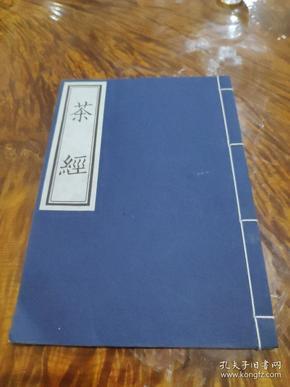 宣纸线装影印本《茶经》一册全
