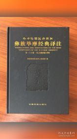 彝族毕摩经典译注(全106卷) 原装正版 全新