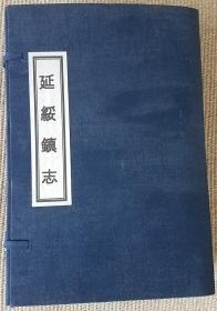 延绥镇志 线装六合函套一函7册影印明万历35年修本