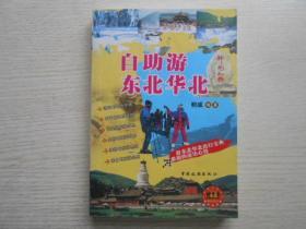 自助游东北华北