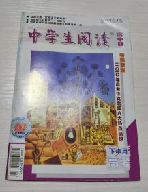 中学生阅读2010.5下半月高中版