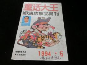 童话大王 1994年第6期