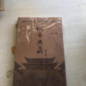《盛世典藏》系列丛书—城市典藏话昆明