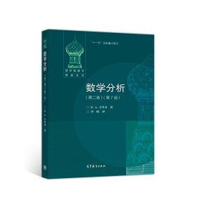 数学分析 第二卷 7版