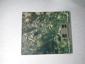 中国当代美术家大连画院系列丛——韩敏