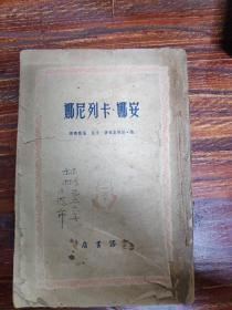 安娜卡列尼娜下册  三十六年三月胜利后第二版