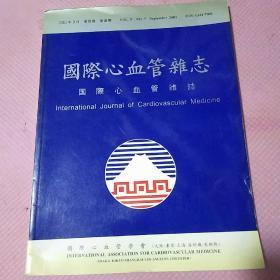 国际心血管病杂志(汊文版)
