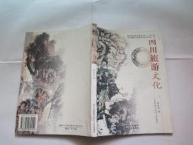 四川旅游文化(作者签赠本)