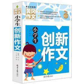 小学生创新作文/黄冈作文