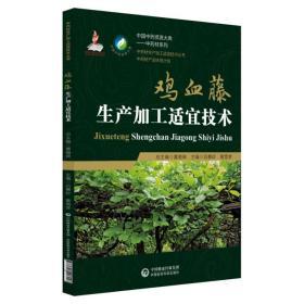 鸡血藤生产加工适宜技术(中药材生产加工适宜技术丛书)