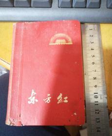 《东方红》红色笔记本(带三段毛主席语录)。里面全文抄写上海市信鸽协会编著的《信鸽的饲养与训练》共56面,落款为1965年5月于南京市