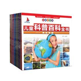 儿童科普百科全书 彩绘注音版(10册)故事书 儿童书籍 张芳