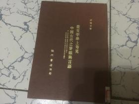 从文字学上考见中国古代之声韵与言语