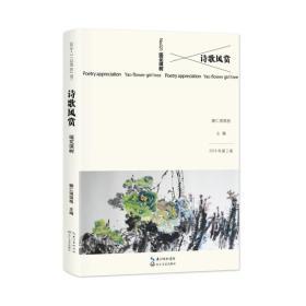 诗歌风赏:大型女性诗歌MOOK:2018年第三卷 总第021卷:瑶花琪树