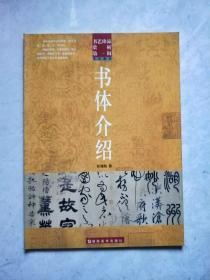 书艺珍品赏析:书体介绍
