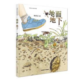 中国原创丰子恺优秀童书奖生态绘本:地面地下(孩子手边靠谱的虫虫图记)