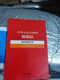 中华人民共和国婚姻法:案例解读本