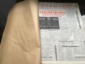 光明日报  1998  10   原报合订本
