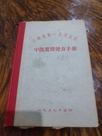 云南省第一人民医院--中医常用处方手册