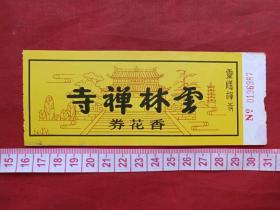 杭州灵隐寺《云林禅寺》参观券、门票、游览券、报销凭证、副劵、纪念劵、观光纪念票、存根、香花劵(约九十年代)