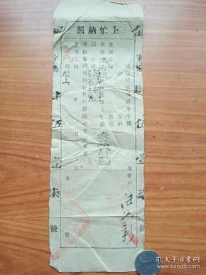 少见浙江金山盐场灶课执照。。