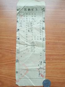 少見浙江金山鹽場灶課執照