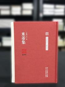 【毛边本】米芾集 (中国艺术文献丛刊 布面精装 全一册)