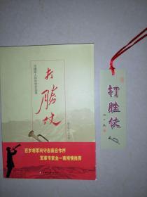大胜仗----中国军人的血性在这里
