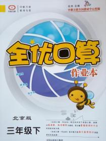 中教万联    全优口算   作业本   三年级  下册   北京版