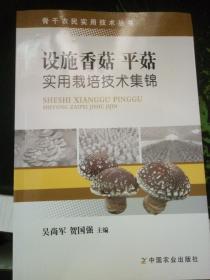 设施香菇 平菇实用栽培技术集锦