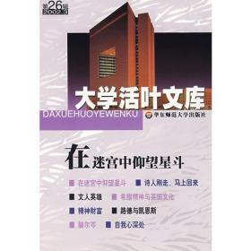 大学活叶文库:在迷营中仰望星斗