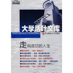 大学活叶文库:走向成功的人生