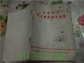 文革  认真学习毛主席的哲学著作 内有林彪副主席的讲话 安徽省革命委员会政治工作组宣传小组编印 1970年
