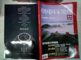 中国国家地理 2015.02总第652期''、