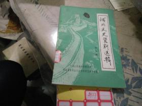 河北文史资料第9辑