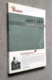 无政府主义批判:克鲁泡特金在中国