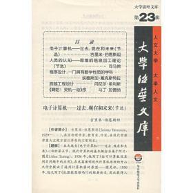 大学活叶文库(第23辑)