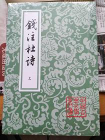 钱注杜诗(上下)(中国古典文学丛书)