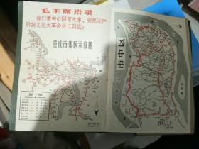 重庆市地图19x26.5厘米