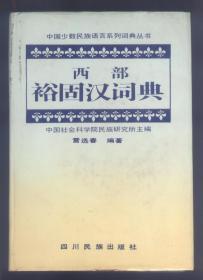 西部裕固汉词典  8.5品