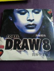 DRAW8(光碟2张)