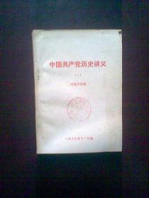 中国共产党历史讲义(二)内部试用稿
