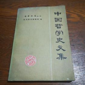 中国哲学史文集